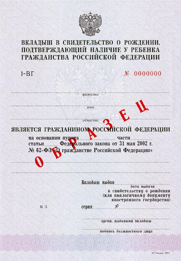 Приглашение на Въезд в РФ образец